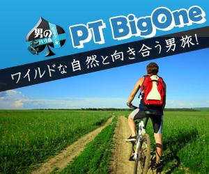 PT BigOne ワイルドな自然と向き合う男旅! バリ島 観光 ツアー 山遊び