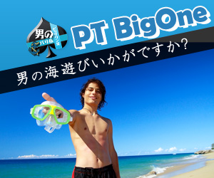 PT BigOne 男の海遊びいかがですか? バリ島 ツアー