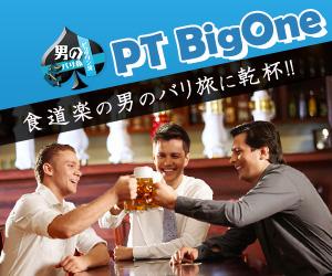 バリ島 レストラン   PT BigOne 食道楽の男のバリ旅に乾杯!!