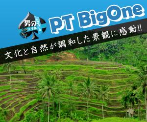 PT BigOne 文化と自然が調和した景観に感動!!