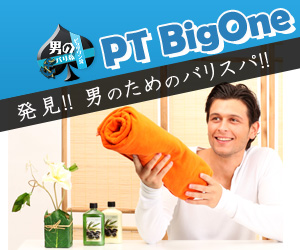 PT BigOne バリ島 観光 ツアー