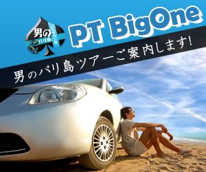 バリ島 観光  PT BigOne 男のバリ島ご案内します!