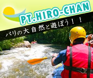 バリ島 観光 ツアー 山遊び アクティビティ PT.HIRO-CHAN 大自然と遊ぼう!!