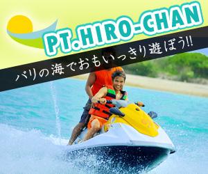 バリ島 ツアーマリンスポーツ PT.HIRO-CHAN バリの海で思いっきり遊ぼう!!