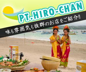 バリ島 レストラン  PT.HIRO-CHAN 味も雰囲気も抜群のお店をご紹介!!
