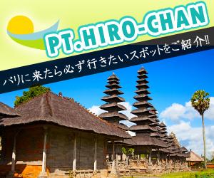 バリ島 観光 ツアー PT.HIRO-CHAN バリに来たら必ず行きたいスポットをご紹介!!