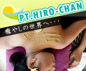バリ島 観光 スパ PT.HIRO-CHAN