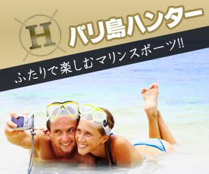 バリ島 ツアー 海遊び マリンスポーツ バリ島ハンター ふたりで楽しむマリンスポーツ