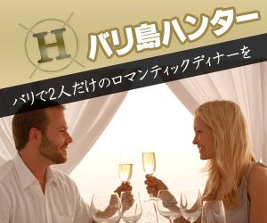 バリ島 レストラン  ハンター バリで2人だけのロマンティックディナーを
