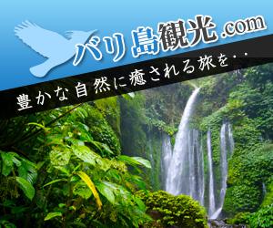 バリ島観光.com 豊かな自然に癒されるツアーを・・