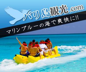 バリ島観光.com マリンブルーの海で爽快に!!