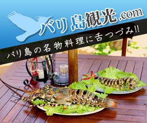 バリ島観光.com バリ島の名物料理に舌つづみツアー!!