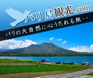 バリ島観光.com バリの大自然に心うたれるツアー・・