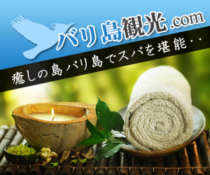 バリ島観光.com ツアーならおまかせ