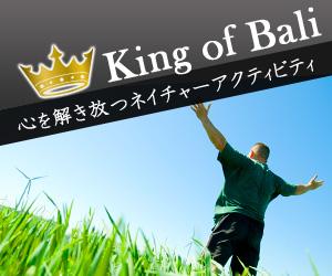 バリ島 観光 ツアー  山遊び King of Bali 心を解き放つネイチャーアクティビティ