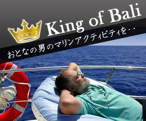 バリ島 ツアー King of Bali おとなの男のマリンアクティビティを・・・