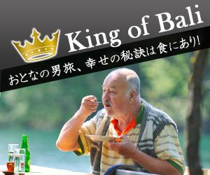 King of Bali おとなの男旅、幸せの秘訣は食にあり!!