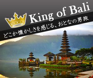 バリ島 観光 ツアー King of Bali どこか懐かしさを感じる、大人の男旅