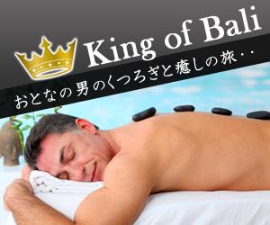 King of Bali おとなの男子旅をバリ島