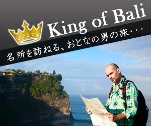 バリ島 観光  King of Bali 名所を訪れる、おとなの男の旅・・・