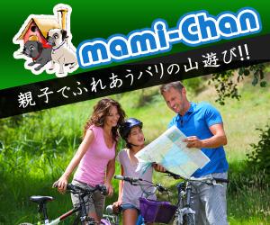 バリ島 観光 ツアー  アクティビティ mami-Chan 親子でふれあう山遊び!!