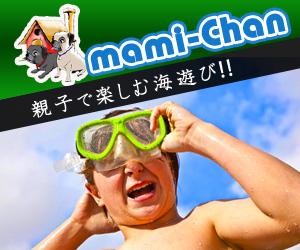 バリ島 ツアー mami-Chan 親子で楽しむ海遊び!!