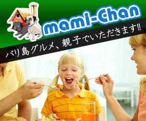バリ島 レストラン  mami-Chan バリ島グルメ、親子でいただきます!!