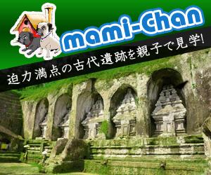 バリ島 観光 ツアー mami-Chan 迫力満点の古代遺跡を親子で見学!