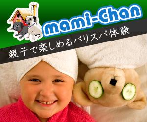 バリ島 観光 ツアー  mami-chan