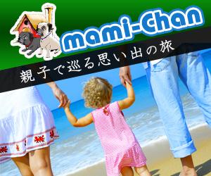 バリ島 観光  mami-Chan 親子で巡る想い出の旅