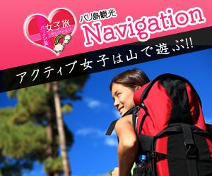 バリ島観光ナビゲーション アクティブ女子は山ツアーで遊ぶ!!