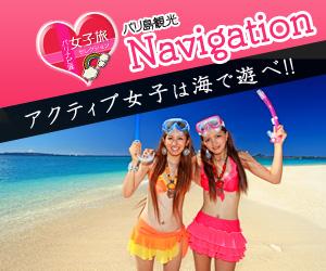 バリ島 ツアー 海遊び マリンスポーツ ナビゲーション アクティブ女子は海で遊べ!!