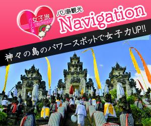 バリ島観光ナビゲーション 神々の島のパワースポットツアーで女子力UP!!