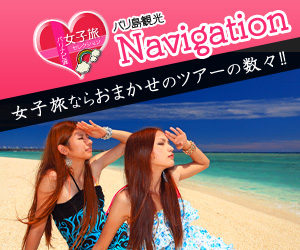 バリ島観光ナビゲーション 女子旅ならおまかせ!!