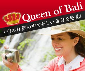バリ島 観光 ツアー  アクティビティ Queen of Bali 自然の中で新しい自分を発見!