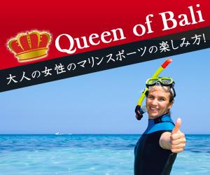 バリ島 ツアー 海遊び マリンスポーツ Queen of Bali 大人の女性の観光マリンスポーツの楽しみ方!