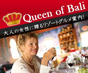 バリ島 レストラン  Queen of Bali 大人の女性に贈るリゾートグルメ案内!!