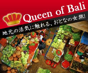 バリ島 観光 ツアー Queen of Bali 地元の活気に触れる、おとなの女旅!