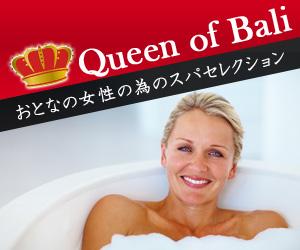 バリ島 観光 ツアー  Queen of Bali