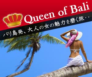 バリ島 観光  Queen of Bali 大人の女の魅力を磨くたび・・