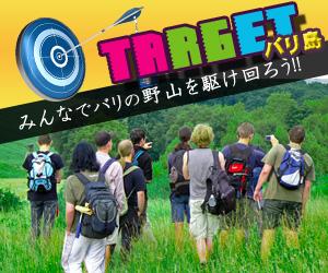 アクティビティ 観光ツアー TARGET みんなでバリの野山を駆け廻ろう!!