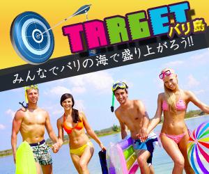 バリ島 ツアー 海遊び マリンスポーツ TARGET みんなでバリの海で盛り上がろう!!