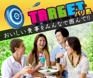 バリ島 レストラン   TARGET グルメ!!