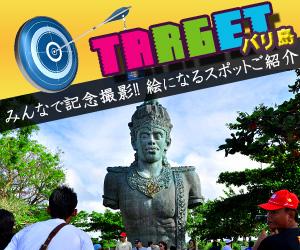 バリ島 観光 ツアー TARGET みんなで記念撮影!!絵になるスポットご紹介