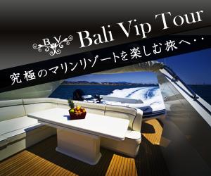 バリ島 ツアー 海遊び マリンスポーツ Bali Vip Tour 究極のマリンリゾートを楽しむ旅へ・・
