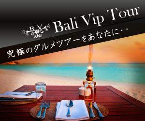 バリ島 レストラン  Bali Vip Tour 究極の自然の楽園へ・・・