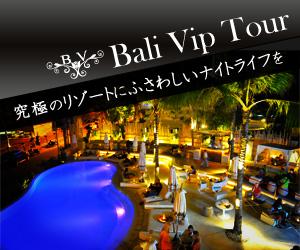 バリ島 観光 ツアー Bali Vip Tour 究極のリゾートにふさわしいナイトライフを