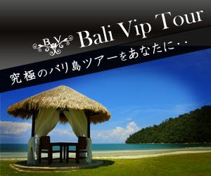 バリ島 観光  Bali Vip Tour 究極の自然の楽園へ・・・