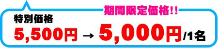 特別価格5,500円→期間限定価格!5,000円/1名