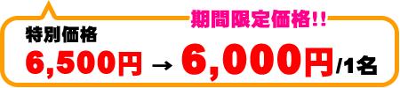 特別価格6,500円→期間限定価格!6,000円/1名